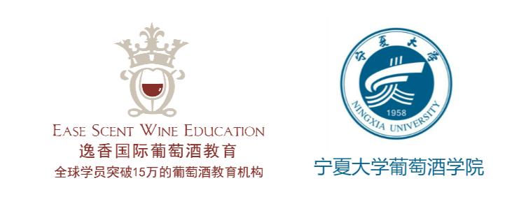 逸香葡萄酒文化再进校园 | 宁夏大学的同学们有福啦!